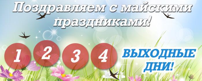 производитель детских площадок КиндерЛенд поздравляет всех с 1 мая